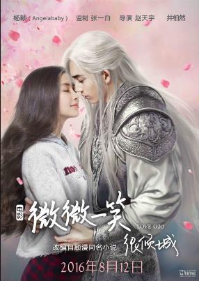 หนังเรื่อง Love O2O